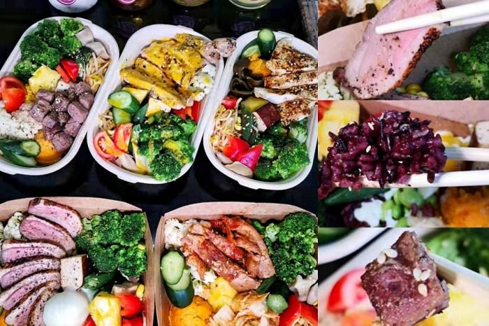 低卡健身便當 72度c舒肥健康餐 增肌減脂口味豐富好吃美味不厭世