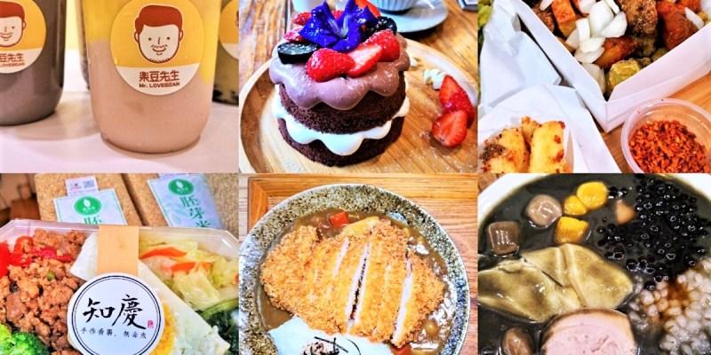 【嘉義美食推薦】嘉義市必吃美食小吃 從早吃到晚+甜點下午茶+宵夜