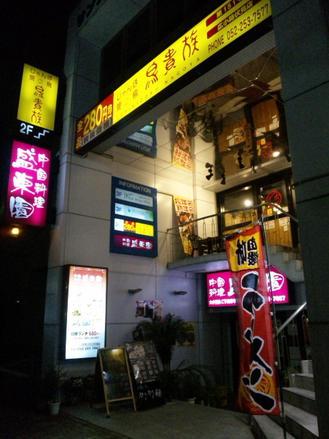 鳥貴族 京都