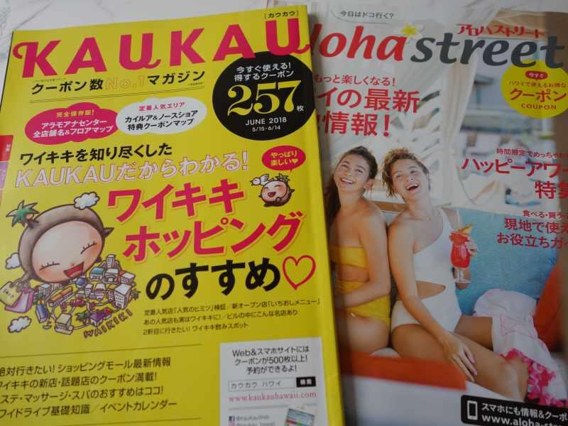 ハワイのクーポン雑誌2種
