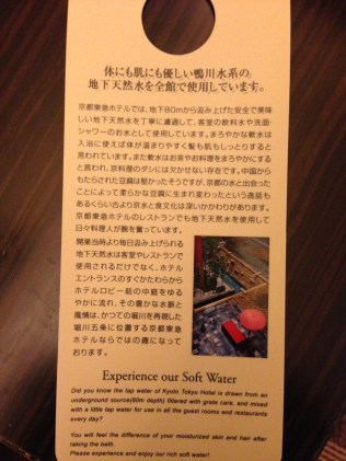 Description of water source and soft water in Kyoto