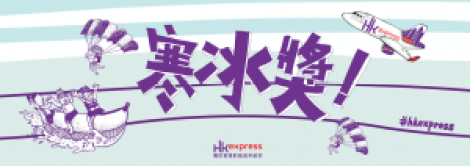 HK Express - FREEzing Ticket Main Visual (TC)