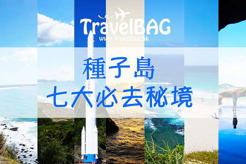 TravelBAG 暢遊 種子島 七大必去秘境
