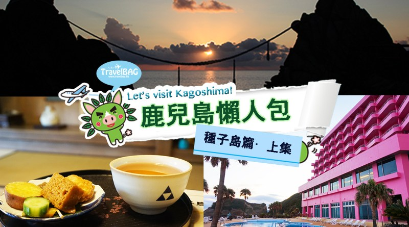 TravelBAG 鹿兒島懶人包 種子島篇·上集