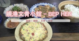 TravelBAG 峴港文青小館 – BEP HEN