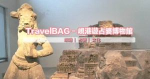 TravelBAG – 峴港遊占婆博物館