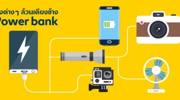 Blog-PowerBank--1140x550
