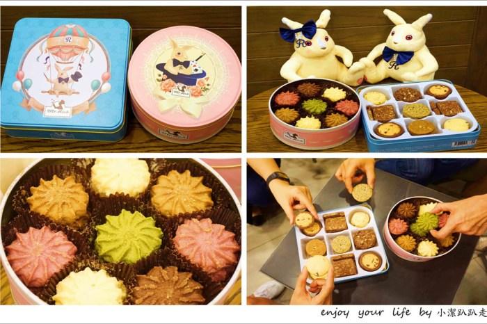 香港必買伴手禮 Mr.Rich Bakery魔術兔曲奇~香港牛油餅乾伴手禮新選擇,包裝漂亮.內容多樣.經濟實惠送禮有面子。