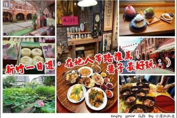 新竹旅遊景點 有溫度的客家私房行程:湖口老街一日遊、竹北新瓦屋,親子.情侶約會去