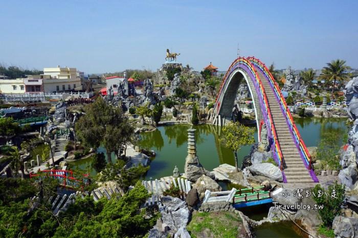 雲林景點》馬鳴山鎮安宮 五年千歲公園 迷宮秘境 親子同遊闖關去!