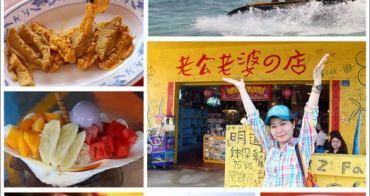 澎湖旅遊》澎湖三天兩夜遊!吉貝島 彷彿置身國外般的夢幻海景~必吃澎湖美食:現撈馬糞海膽+澎湖小管麵線+海膽煎蛋+貝殼冰。