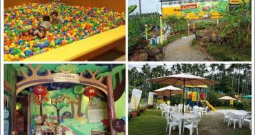 南投集集景點》南投集元果觀光工廠jijibanana.以香蕉為主題森林遊樂園  球池、沙坑、溜滑梯、互動遊戲!