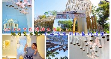 台中花博》后里森林園區~超可愛石虎!全球首座用紙蓋的建築「正隆森隆活虎館」在台中花博!