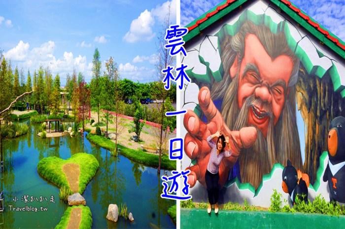 雲林景點一日遊|人氣景點一次玩!迷宮、貓咪彩繪、蛋糕毛巾、牛樂園、神話3D彩繪一次玩個夠~