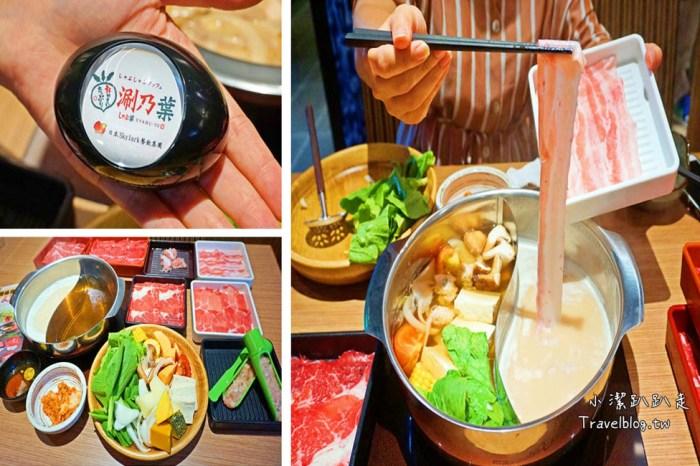 台中吃到飽美食》涮乃葉日式涮涮鍋吃到飽台中福科店。平日午餐378元起,新鮮蔬菜無限自取,肉品吃到飽
