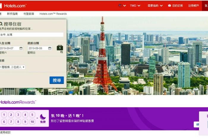 Hotels.com中文網站訂房教學。住10晚送1晚,便宜飯店訂房教學我都這樣訂飯店!