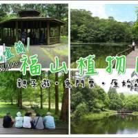 宜蘭員山景點》宜蘭福山植物園。免費入園,亞洲最大植物園區!史上超級龜毛須預約申請入園,值得拜訪!