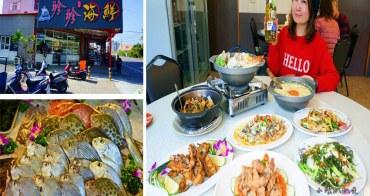 屏東東港美食推薦|大鵬灣珍珍海鮮。在地人強力推薦平價海鮮店!食尚玩家TVBS推薦,提前預約免費肉燥飯吃到飽!