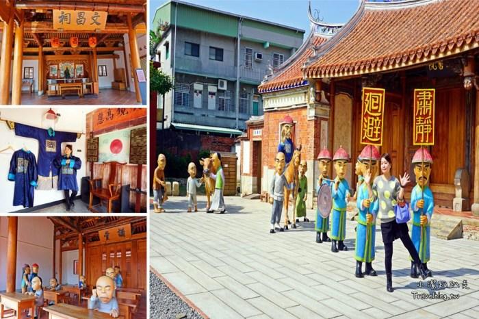 高雄鳳山景點 鳳儀書院~全台現存最大規模古蹟書院,高雄市民平日免費參觀。