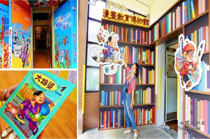 新竹內灣老街景點 劉興欽漫畫教育博物館 免費參觀,阿三哥與大嬸婆漫畫場景