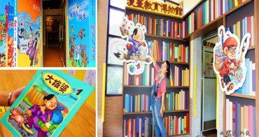 新竹內灣景點|內灣一日遊景點推薦.劉興欽漫畫教育博物館。免費參觀,阿三哥與大嬸婆場景
