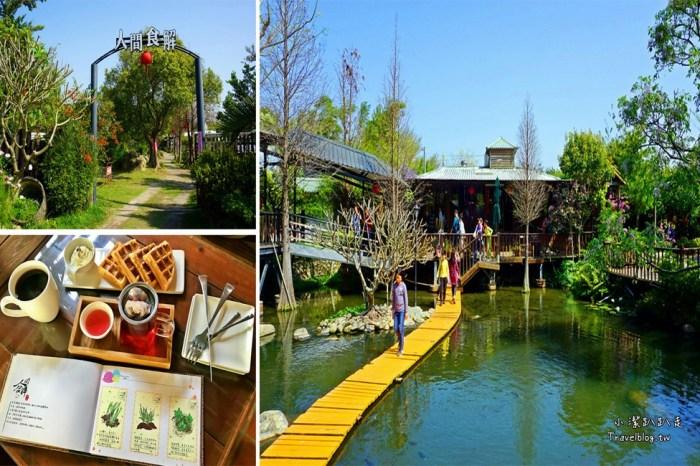 台中沙鹿景點|人間食解景觀餐廳 古色古香渡假小村落!落雨松秘境.下午茶.情侶約會.家庭聚餐好去處~