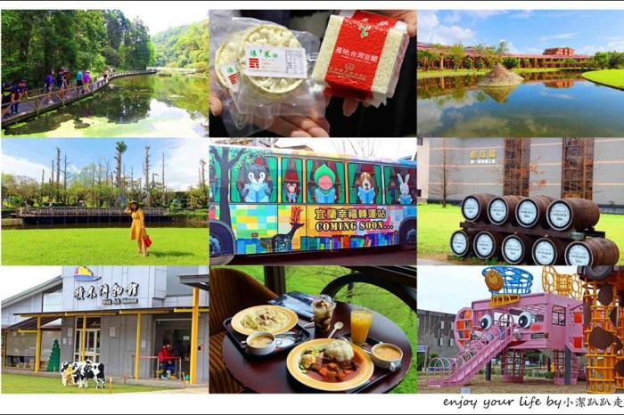 宜蘭一日遊|這樣玩宜蘭!最美原始森林、積木遊樂園、五星級溫泉飯店一條路線攻略六大景點美食一次分享。