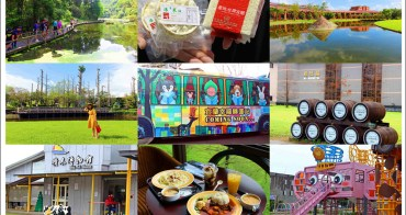 宜蘭一日遊 這樣玩宜蘭!最美原始森林、積木遊樂園、五星級溫泉飯店一條路線攻略六大景點美食一次分享。