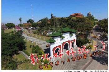 彰化旅遊景點》八卦山天空步道全台灣最長天空步道,免費參觀!推薦兩條彰化一日遊玩透透路線~