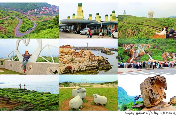 東北角一日遊|北海岸無敵海景行程:九份驚艷水金九、南雅奇石、老梅綠石槽