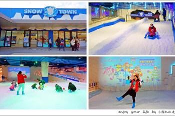 台中室內景點|SNOWTOWN 雪樂地 免出國也能玩雪滑雪~台中三井outlet必玩