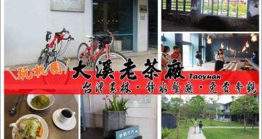 遊記 ▌桃園 百年茶香的大溪老茶廠,尋找台灣在地紅茶味,有美味的餐廳,更是文創概念店,假日親子遊好去處!一日遊/桃園景點/行程推薦/親子遊/美食推薦