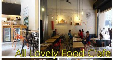 ▋美食▋台中All Lovely Food C'afe隱藏巷弄間的早午餐店,工業風復古咖啡館,邪惡の班尼克蛋誘惑你味蕾,餐點選擇性多(已歇業)