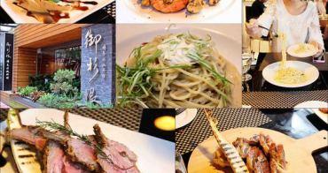 ▌食記▌台北 御杉根精緻創意料理♥平價義式創意料理,令人大呼過癮的新菜單美食饗宴!