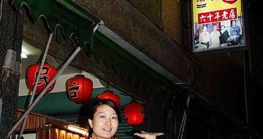 【彰化】「台灣十大觀光小城-鹿港小鎮」藏巷弄內60年小吃老店‧津津古早味蝦丸