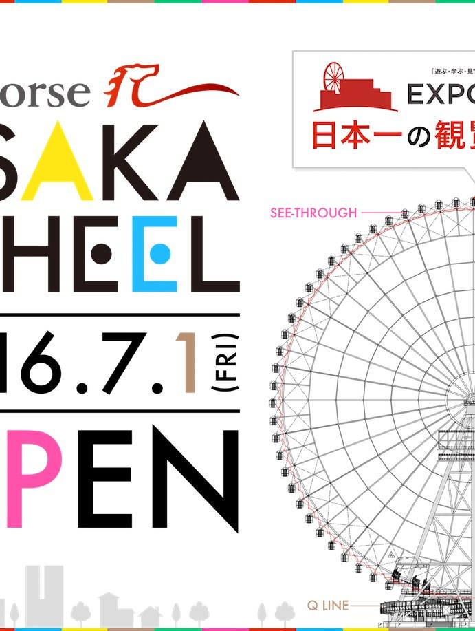 日本最高摩天輪 大阪RedHouse OsakaWheel 7月1日開幕!