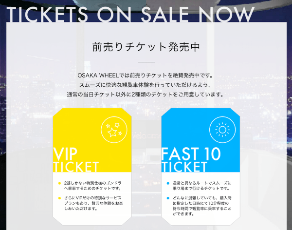 OsakaWheel_ticket