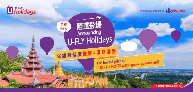 U-FLY Holidays