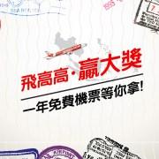 AirAsia X 「飛高高‧拿大獎」活動贏取一年免費搭機!