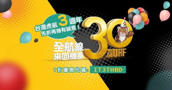 20170919 台灣虎航三週年 來回機票30%off