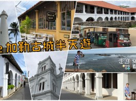 galle 加勒古城