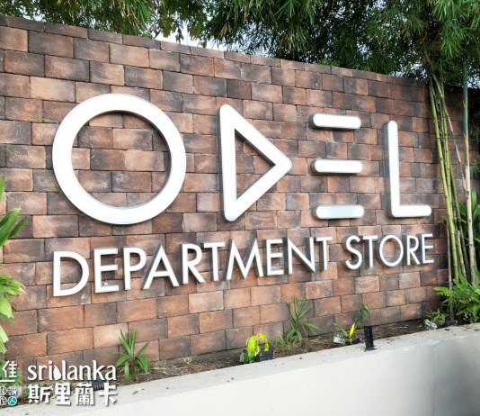 ODEL Department Store