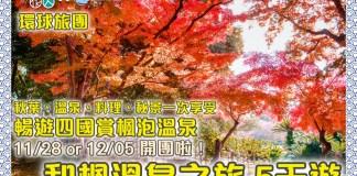 環球旅團 四國2019