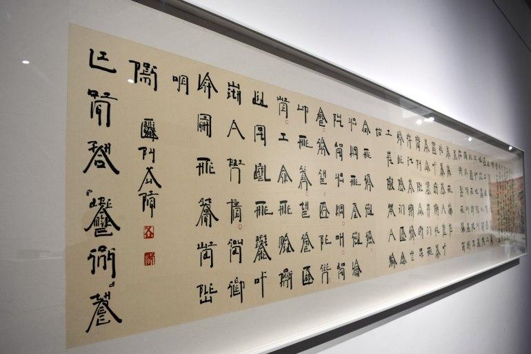 יצירה של האמן הידוע ש'ו בינג המתעסק רבות בכתב הסיני (צילום: טל ניצן)