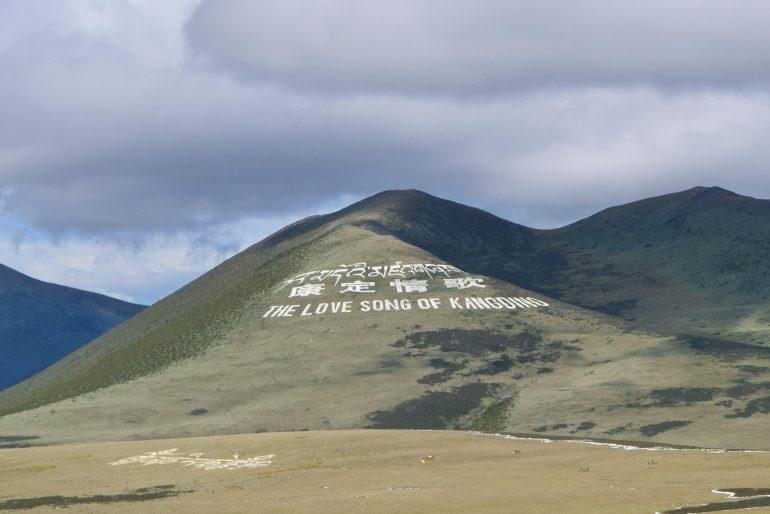 """""""שיר האהבה של קאנגדינג"""". כתובת על הר בין קאנגדינג לטאגונג (צילום: טל ניצן)"""