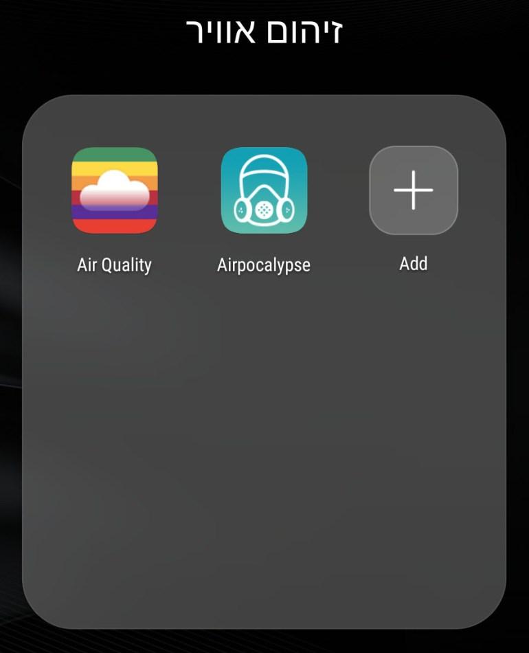 אפליקציות זיהום אוויר (צילום מסך: טל ניצן)