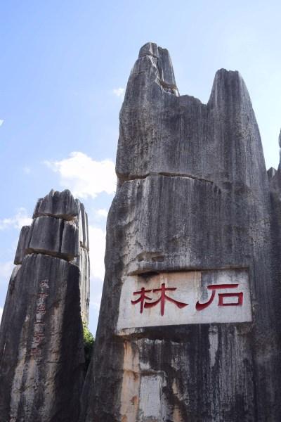 יער האבנים. חלק מהאבנים מפורסמות מאוד בסין (צילום: טל ניצן)