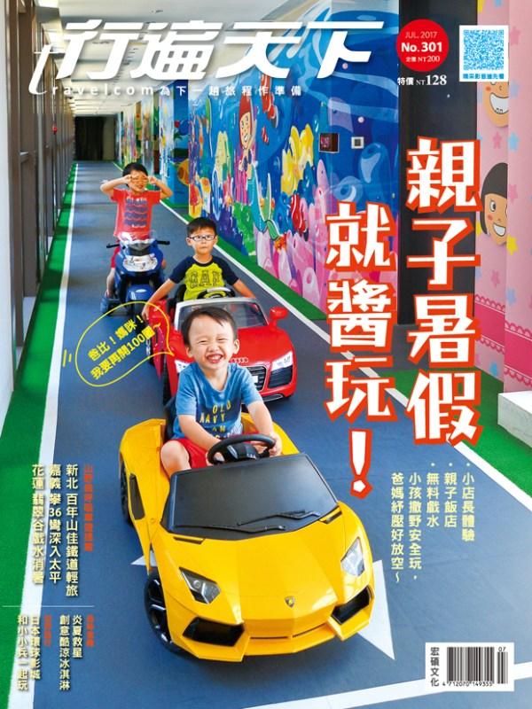 親子,暑假,車遊,新北,嘉義,花蓮,行遍天下,宏碩文化
