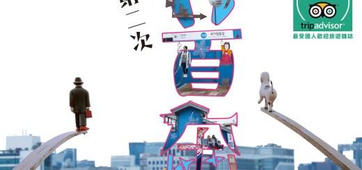 TripAdvistor,旅遊雜誌,國人最愛,Travellers' Favourites