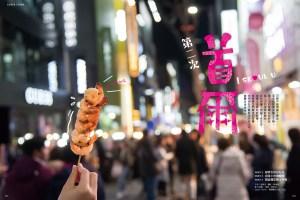 第二次首爾,留學生帶路,老派台中正流行,日本山形,名古屋,怪叔叔咖啡館,法拉利駐店,新竹青蛙石,土耳其,行遍天下,宏碩文化